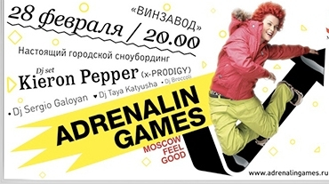 Зимние Adrenalin Games 2009