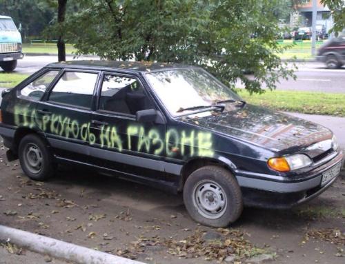 Паркуюсь на газоне